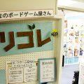リゴレ@横浜に行ってみた|ボードゲームが遊べて買えるお店レビュー