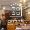 コロコロ堂@湯島・上野御徒町|ボードゲームカフェレビュー